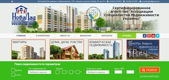 Как сделать сайт по недвижимости 794